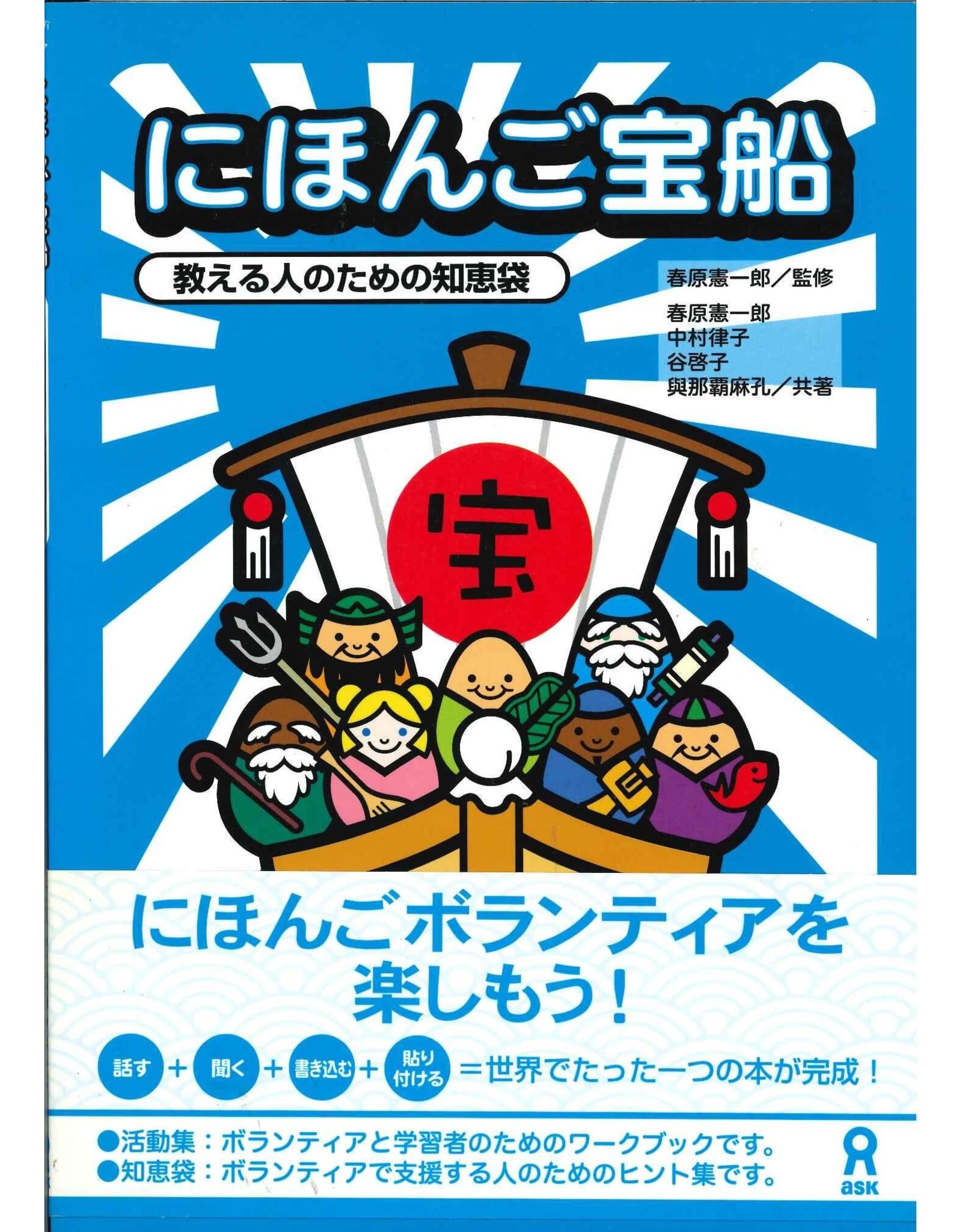 ASK NIHONGO TAKARABUNE - CHIEBUKURO