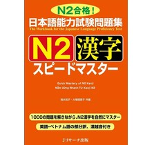 J RESEARCH  QUICK MASTERY OF N2 KANJI