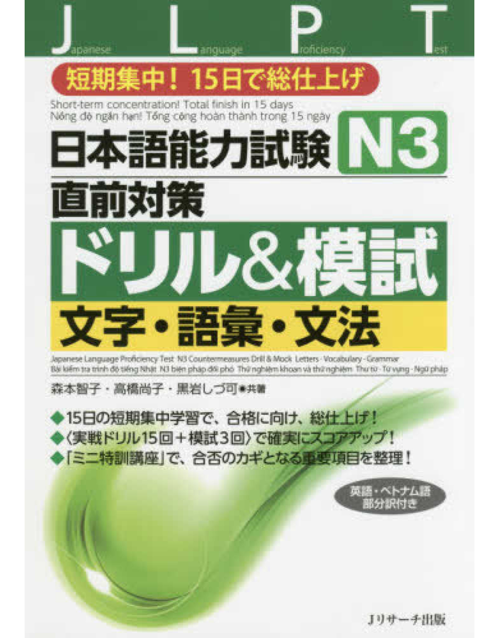 J RESEARCH JLPT N3 COUNTERMEASURES DRILL & MOCK LETTERS VOCABULARY GRAMMAR