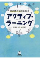 KUROSHIO ACTIVE LEARNING FOR JAPANESE TEACHERS