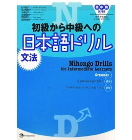 JAPAN TIMES NIHONGO DRILLS FOR INTERMEDIATE LEARNERS GRAMMAR