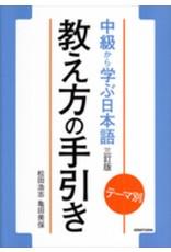 KENKYUSHA THEME-BETSU CHUKYU KARA MANABU NIHONGO 3RD ED. / TEACHER'S MANUAL