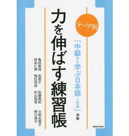 KENKYUSHA THEME-BETSU CHUKYU KARA MANABU NIHONGO 3RD ED. /CHIKARA WO NOBASU RENSHUCHO
