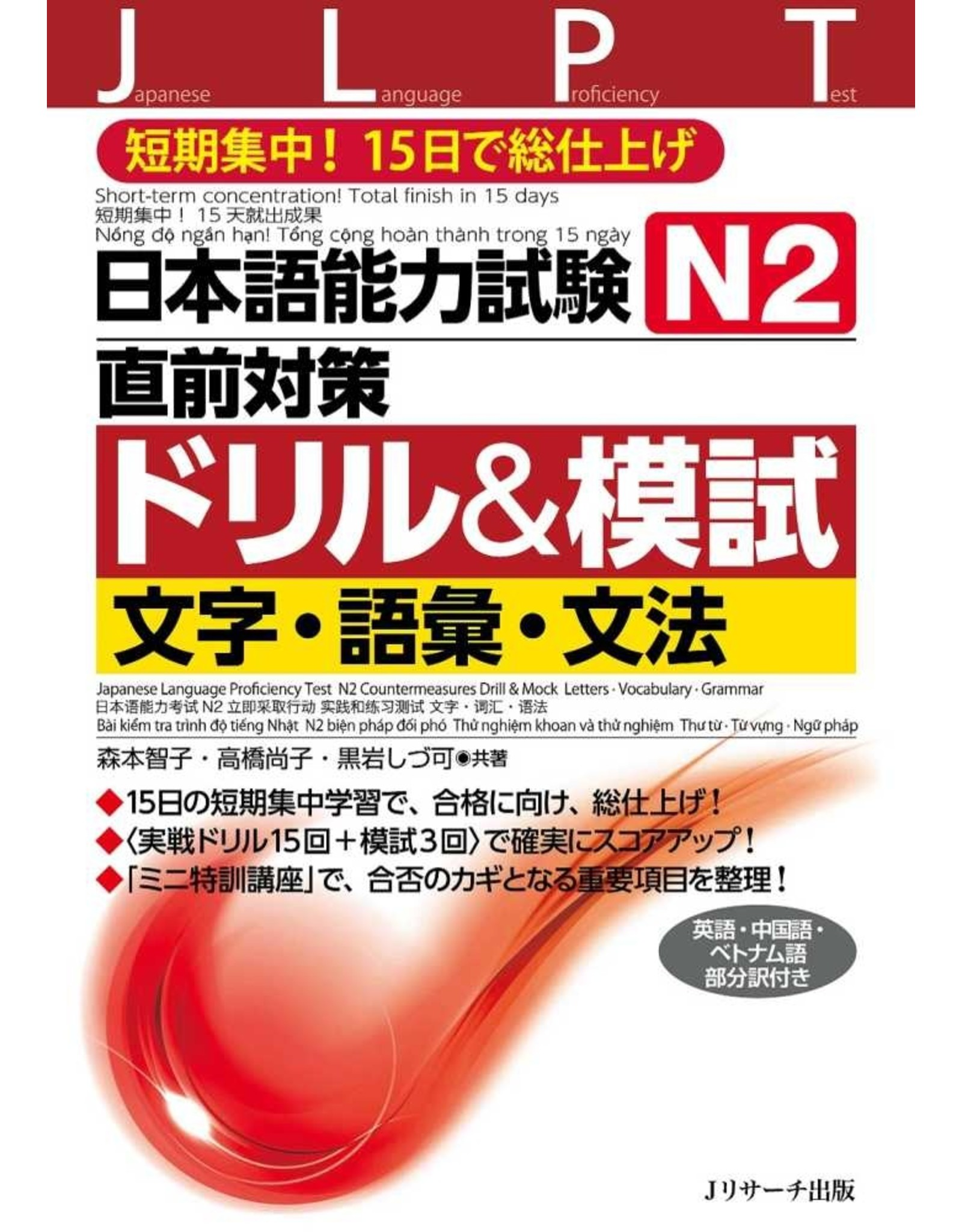 J RESEARCH JLPT N2 COUNTERMEASURES DRILL & MOCK LETTERS VOCABULARY GRAMMAR