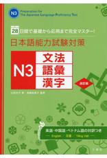 SANSHUSHA PREPARATION FOR JLPT N3 BUNPO GOI KANJI
