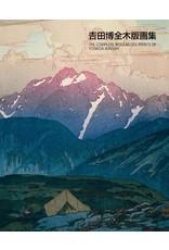 ABE PUBLISHING THE COMPLETE WOODBLOCK PRINTS OF YOSHIDA HIROSHI