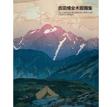 ABE PUBLISHING - THE COMPLETE WOODBLOCK PRINTS OF YOSHIDA HIROSHI