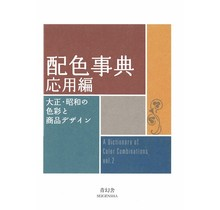SEIGENSHA  A DICTIONARY OF COLOR COMBINATIONS VOL. 2