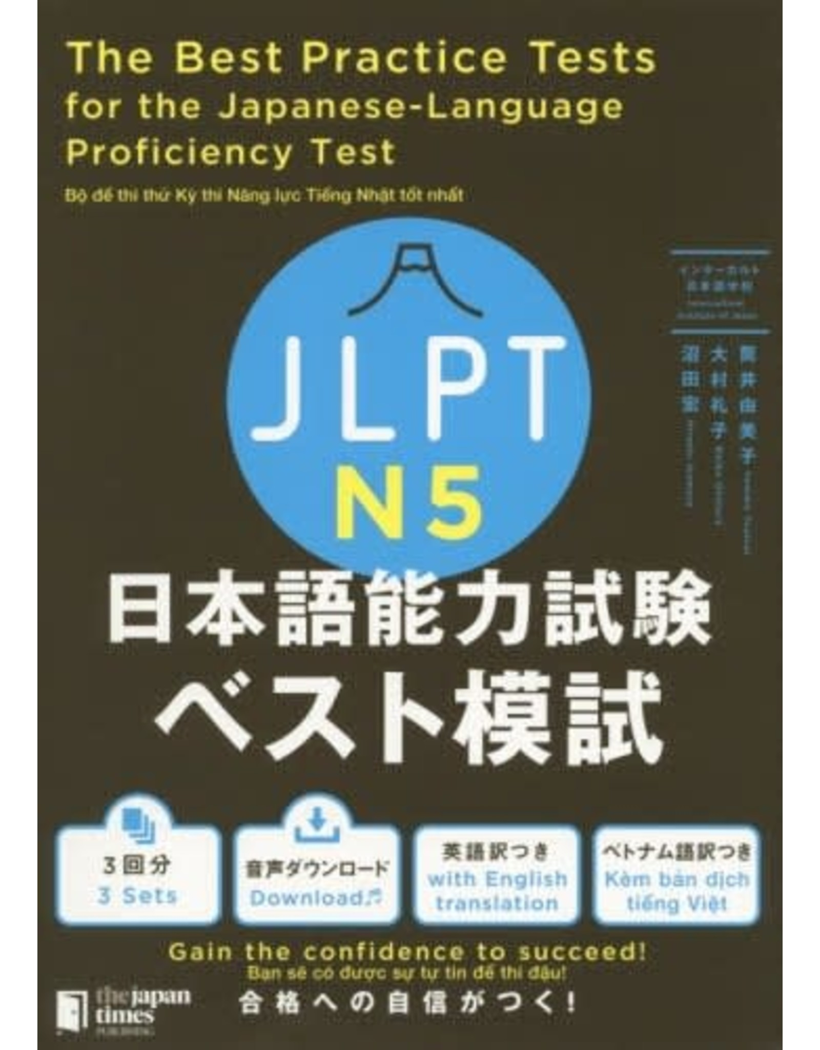 JAPAN TIMES THE BEST PRACTICE TESTS FOR THE JLPT N5