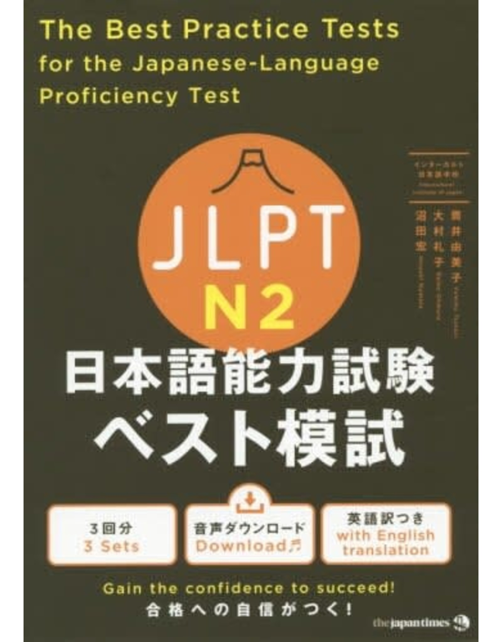 JAPAN TIMES THE BEST PRACTICE TESTS FOR THE JLPT N2