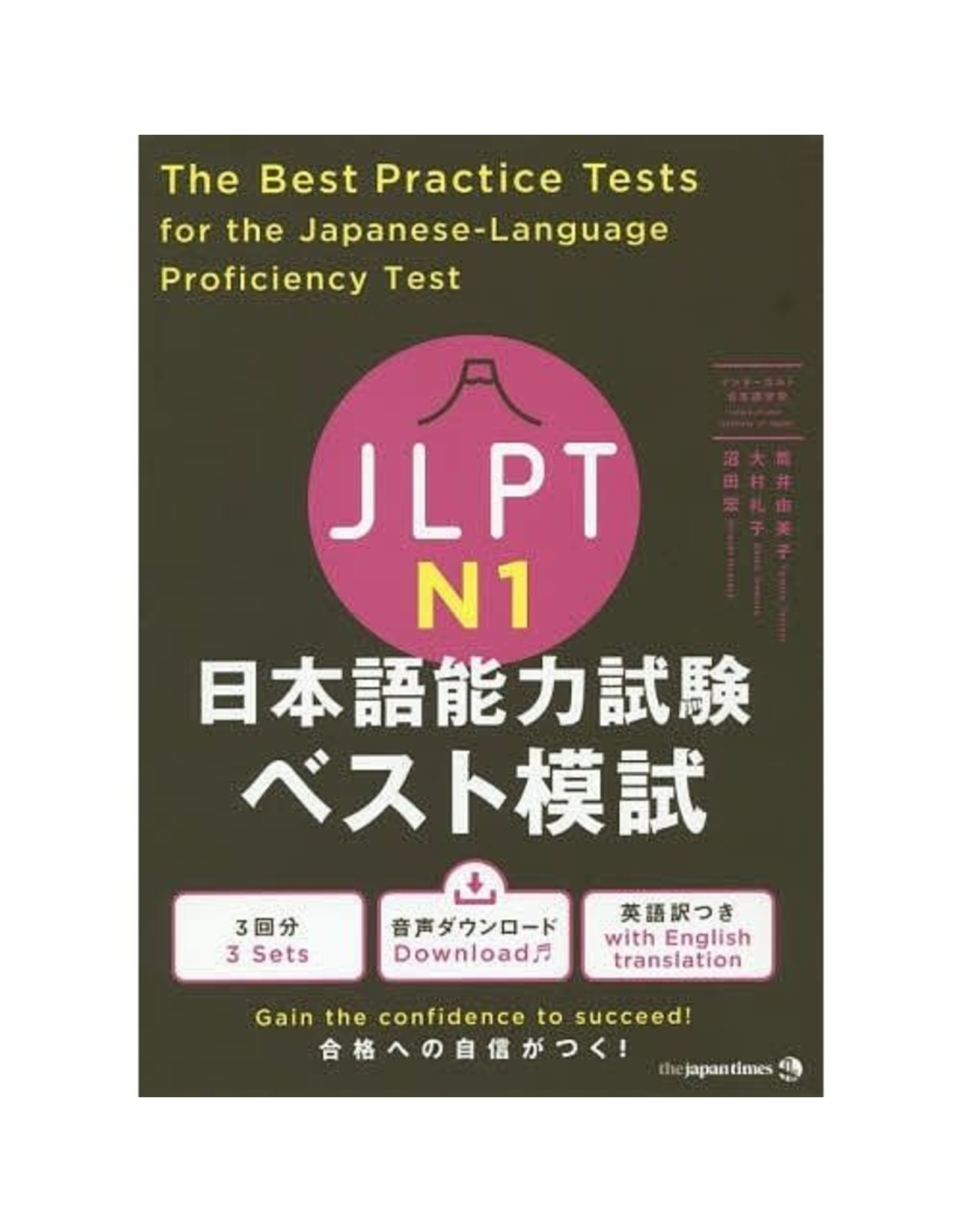 JAPAN TIMES THE BEST PRACTICE TESTS FOR THE JLPT N1