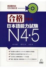 ALC GOKAKU DEKIRU JLPT N4 N5  W/2CDS