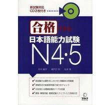 GOKAKU DEKIRU JLPT N4 N5  W/2CDS