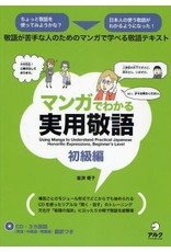 ALC USING MANGA TO UNDERSTAND PRACTICAL JAPANESE HONORIFIC EXPRESSIONS, BEGINNER'S LEVEL