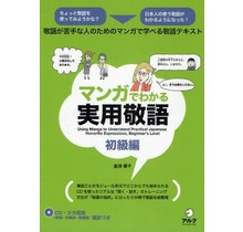 ALC - USING MANGA TO UNDERSTAND PRACTICAL JAPANESE HONORIFIC EXPRESSIONS, BEGINNER'S LEVEL
