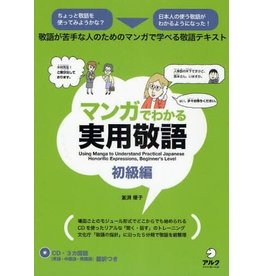 ALC USING MANGA TO UNDERSTAND PRACTICAL JAPANESE HONORIFIC EXPRESSIONS, BEGINNER'S LEVEL