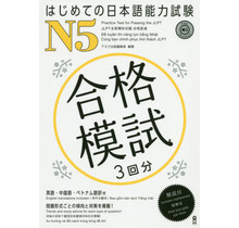 ASK - PRACTICE TEST FOR PASSING THE JLPT N5
