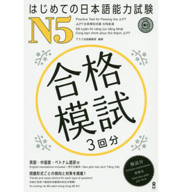 ASK PRACTICE TEST FOR PASSING THE JLPT N5