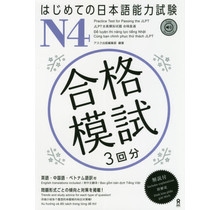 ASK  PRACTICE TEST FOR PASSING THE JLPT N4