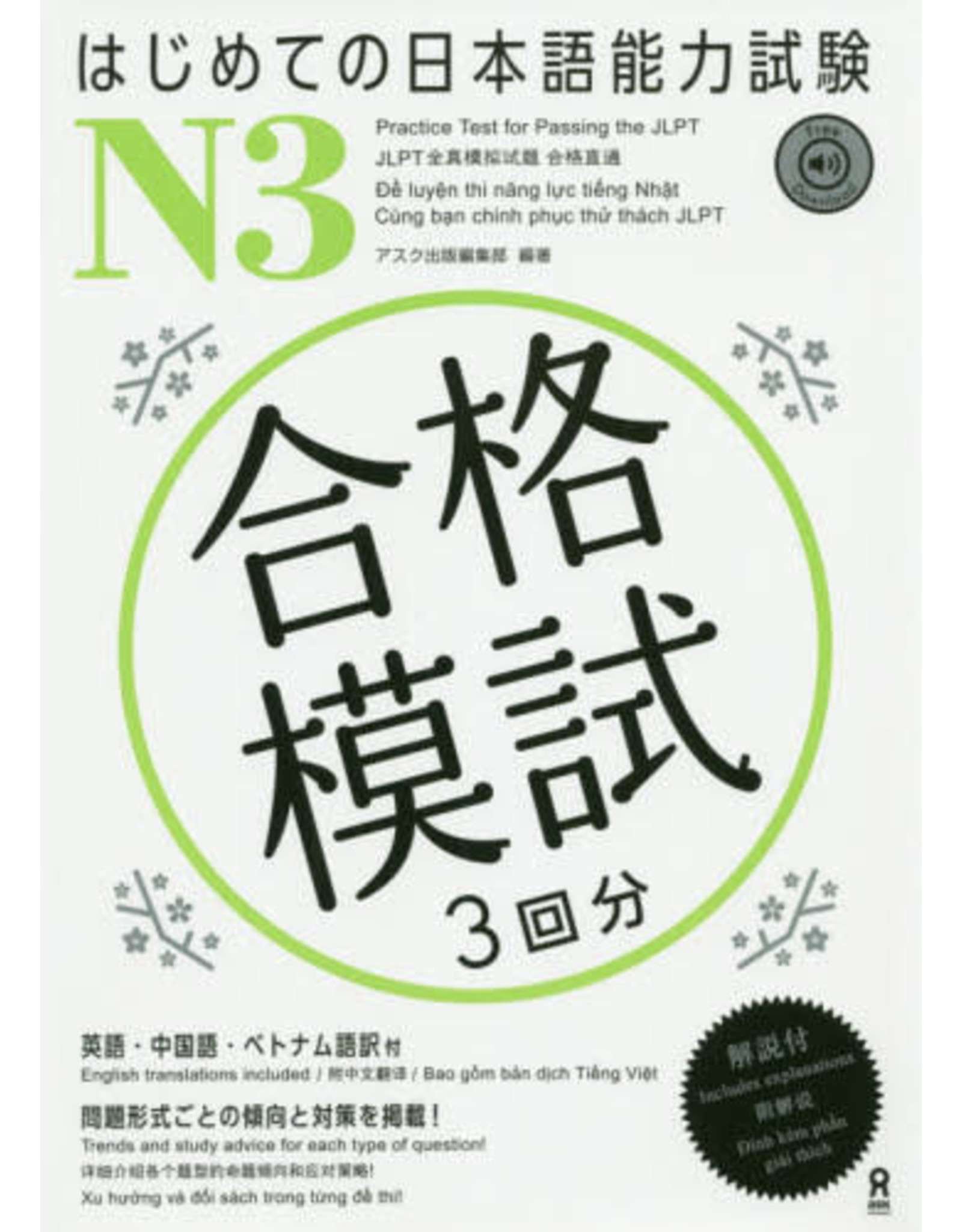 ASK PRACTICE TEST FOR PASSING THE JLPT N3