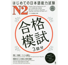 ASK  PRACTICE TEST FOR PASSING THE JLPT N2