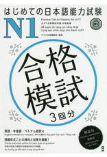 ASK PRACTICE TEST FOR PASSING THE JLPT N1