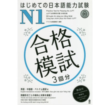 ASK - PRACTICE TEST FOR PASSING THE JLPT N1