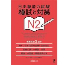 ASK  NIHONGO NORYOKU SHIKEN MOSHI TO TAISAKU N2 VOL. 1 W/CD