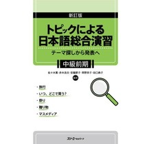 3A Corporation - SHINTEI BAN TOPIC NI YORU ENSHU - CHUKYU ZENKI (REV) - CONPREHENSIVE JAPANESE PRACTICE/ SPECIFIC TOPICS-LOWER INTER(REV)