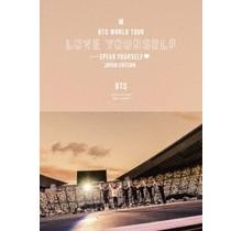 UM... UIBV-10055 [DVD]BTS WORLD TOUR `LOVE YOURSELF: SPEAK YOURSELF` -JAPAN EDITION- [BOOKLET/2DVD]
