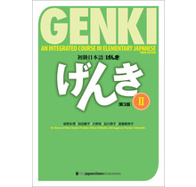 JAPAN TIMES  GENKI (2) 3RD EDITION TEXTBOOK - AN INTEGRATED COURSE IN ELEMENTARY JAPANESE