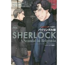 [BILINGUAL] SHERLOCK A SCANDAL IN BELGRAVIA Vol.1 (1/2)