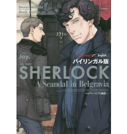 [BILINGUAL] SHERLOCK A SCANDAL IN BELGRAVIA Vol.1 (1/2)