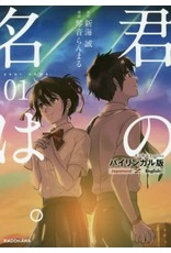 [BILINGUAL] YOUR NAME. 1