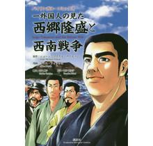KODANSHA - [BILINGUAL] BILINGUALCOMICS SAIGO TAKAMORI AND SEINAN-WAR