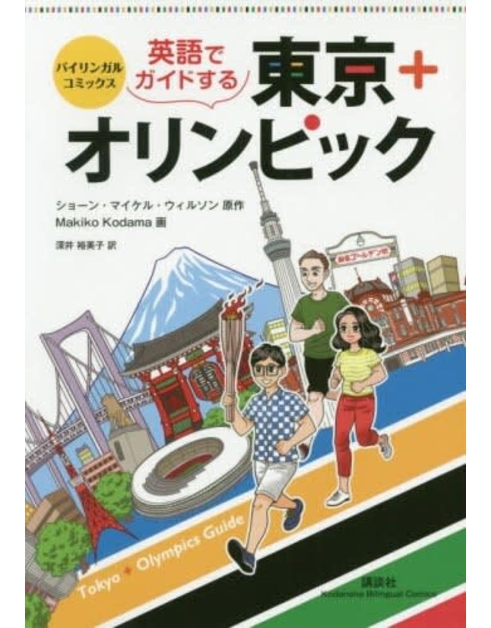 [BILINGUAL] BILINGUALCOMICS THE ENGLISH GUIDE OF TOKYO+OLYMPIC