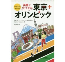 KODANSHA - [BILINGUAL] BILINGUALCOMICS THE ENGLISH GUIDE OF TOKYO+OLYMPIC