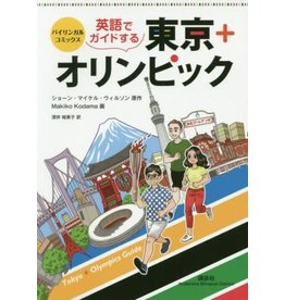 [BILINGUAL] BILINGUALCOMICS THE ENGLISH GUIDE OF TOKYO+OLYMPIC