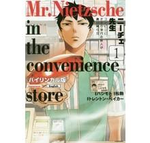[BILINGUAL] MR. NIETZSCHE IN THE CONVENIENCE STORE