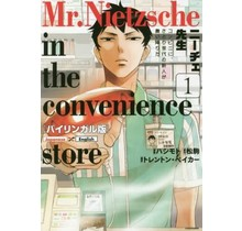 KADOKAWA - [BILINGUAL] MR. NIETZSCHE IN THE CONVENIENCE STORE