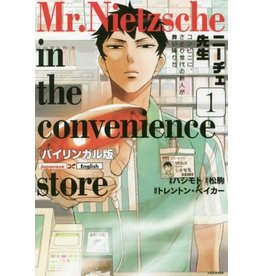[BILINGUAL] MR. NIETZSCHE IN THE CONVENIENCE STORE