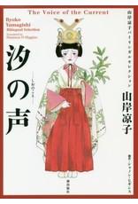 USHIO PUBLISHING [BILINGUAL] VOICE OF THE CURRENL