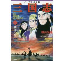 USHIO PUBLISHING  [BILINGUAL] THE THREE KINGDOMS 1