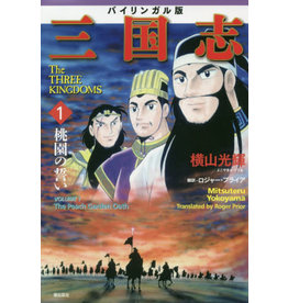 USHIO PUBLISHING [BILINGUAL] THE THREE KINGDOMS 1