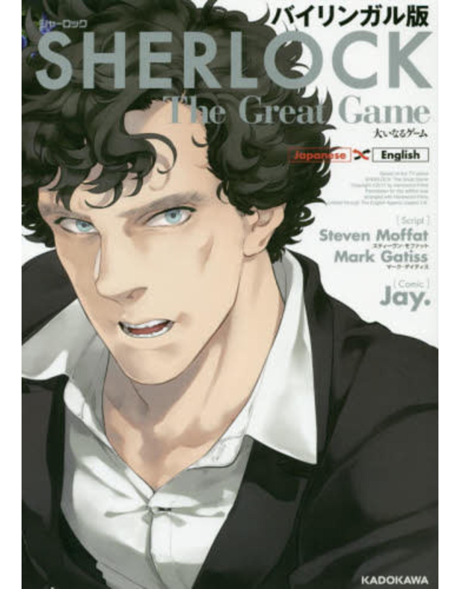 [BILINGUAL] SHERLOCK THE GREAT GAME