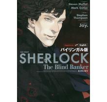 KADOKAWA - [BILINGUAL] SHERLOCK THE BLIND BANKER