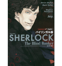 [BILINGUAL] SHERLOCK THE BLIND BANKER