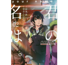 [BILINGUAL] YOUR NAME. 2