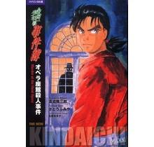 KODANSHA - [BILINGUAL] THE KINDAICHI CASE FILES MURDER AT THE HOTEL OPERA