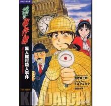 KODANSHA - [BILINGUAL] THE KINDAICHI CASE FILES IJINKAN MURA MURDERS